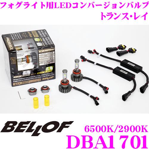 BELLOF ベロフ DBA1701 フォグライト用LEDコンバージョンバルブ トランス・レイ 6500K/2900K H8/H11/H16/HB4