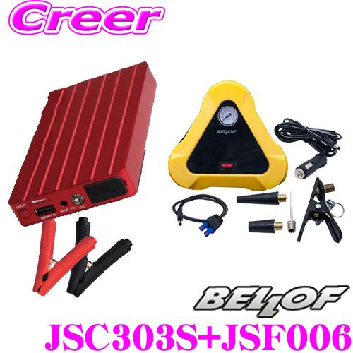 BELLOF ベロフ JSC303S + JSF006クイックバッテリーチャージャー・アルミニウム レッド専用エアコンプレッサー セット6000mAh大容量モバイルバッテリーUSB出力でスマホ・タブレット充電可能/LED電灯機能付