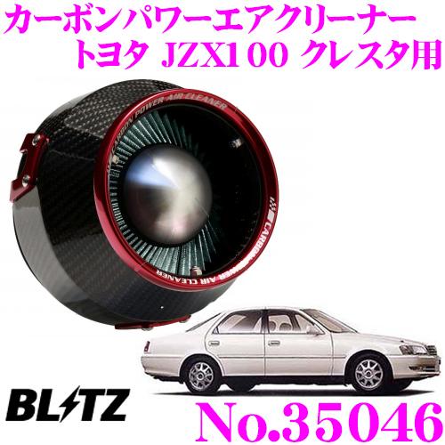 BLITZ ブリッツ No.35046トヨタ JZX100 クレスタ用カーボンパワー コアタイプエアクリーナーCARBON POWER AIR CLEANER