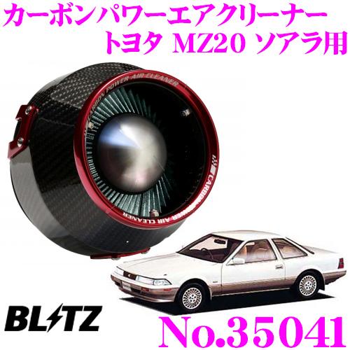 BLITZ ブリッツ No.35041トヨタ MZ20 ソアラ用カーボンパワー コアタイプエアクリーナーCARBON POWER AIR CLEANER
