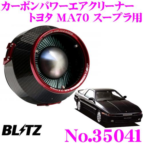 BLITZ ブリッツ No.35041トヨタ MA70 スープラ用カーボンパワー コアタイプエアクリーナーCARBON POWER AIR CLEANER