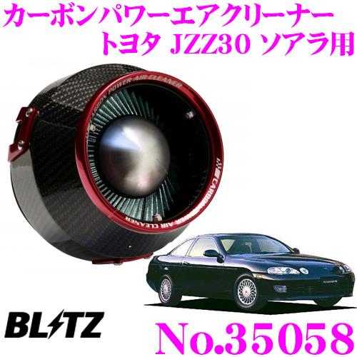 BLITZ ブリッツ No.35058 トヨタ JZZ30 ソアラ用 カーボンパワー コアタイプエアクリーナー CARBON POWER AIR CLEANER
