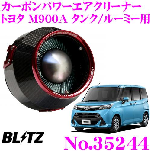 BLITZ ブリッツ No.35244 トヨタ M900A タンク/ルーミー ターボ用 カーボンパワー コアタイプエアクリーナー CARBON POWER AIR CLEANER