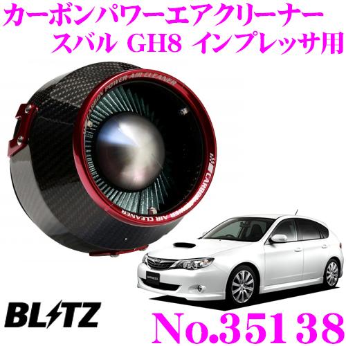 BLITZ ブリッツ No.35138 スバル GH8 インプレッサ用 カーボンパワー コアタイプエアクリーナー CARBON POWER AIR CLEANER