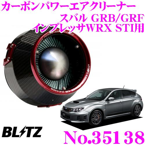 BLITZ ブリッツ No.35138スバル GRB/GRF インプレッサWRX STI用カーボンパワー コアタイプエアクリーナーCARBON POWER AIR CLEANER