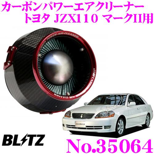 BLITZ ブリッツ No.35064 トヨタ JZX110 マークII用 カーボンパワー コアタイプエアクリーナー CARBON POWER AIR CLEANER