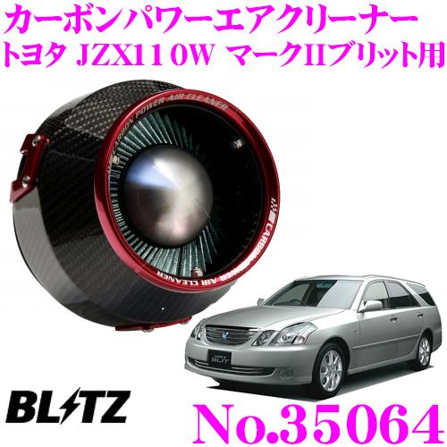 BLITZ ブリッツ No.35064 トヨタ JZX110W マークIIブリット用 カーボンパワー コアタイプエアクリーナー CARBON POWER AIR CLEANER