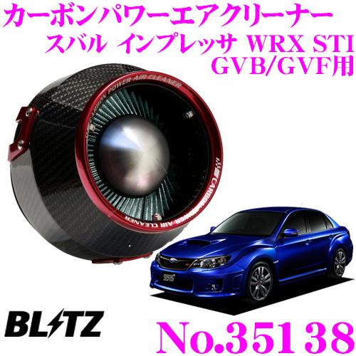 BLITZ ブリッツ No.35138 スバル GVB/GVF インプレッサ WRX STI用 カーボンパワー コアタイプエアクリーナー CARBON POWER AIR CLEANER