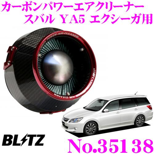 BLITZ ブリッツ No.35138 スバル YA5 エクシーガ ターボ用 カーボンパワー コアタイプエアクリーナー CARBON POWER AIR CLEANER