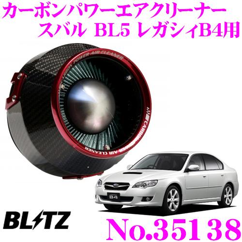 BLITZ ブリッツ No.35138 スバル BL5 レガシィB4用 カーボンパワー コアタイプエアクリーナー CARBON POWER AIR CLEANER