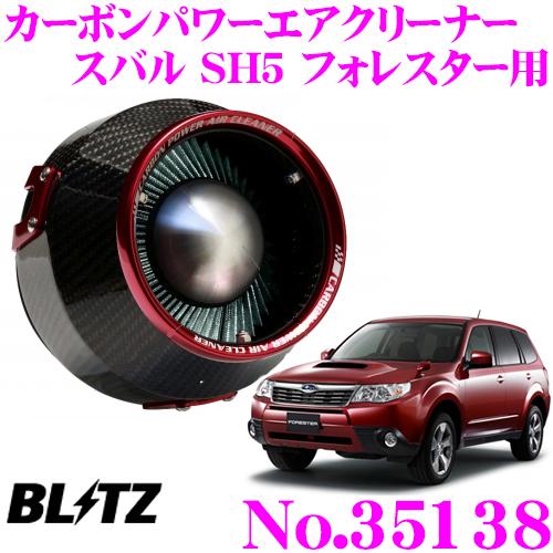 BLITZ ブリッツ No.35138 スバル SH5 フォレスター用 カーボンパワー コアタイプエアクリーナー CARBON POWER AIR CLEANER