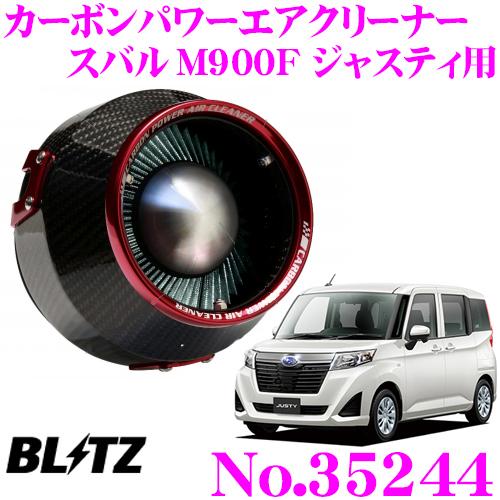 BLITZ ブリッツ No.35244 スバル M900F ジャスティ/ジャスティカスタム用 カーボンパワー コアタイプエアクリーナー CARBON POWER AIR CLEANER