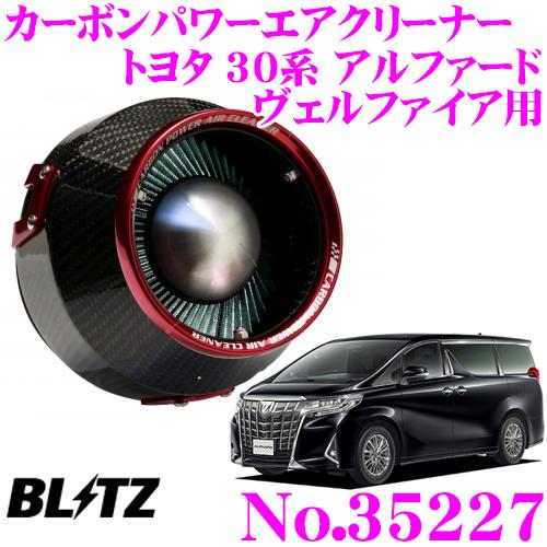 BLITZ ブリッツ No.35227 トヨタ 30系 アルファード/ヴェルファイア用 カーボンパワー コアタイプエアクリーナー CARBON POWER AIR CLEANER