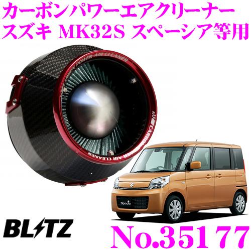 BLITZ ブリッツ No.35177 スズキ MK32S スペーシア / マツダ MM32S フレアワゴンカスタムスタイル等用 カーボンパワー コアタイプエアクリーナー CARBON POWER AIR CLEANER