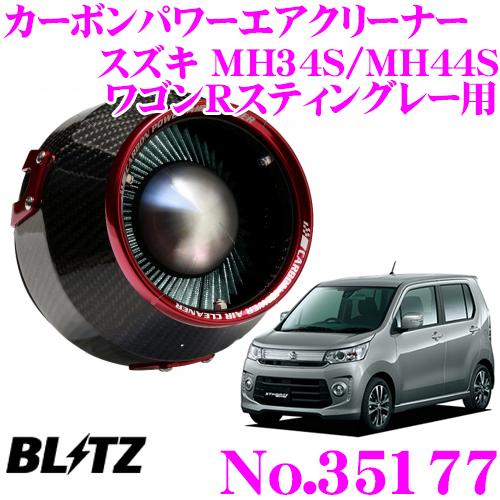 BLITZ ブリッツ No.35177 スズキ MH34S/MH44S ワゴンRスティングレー用 カーボンパワー コアタイプエアクリーナー CARBON POWER AIR CLEANER