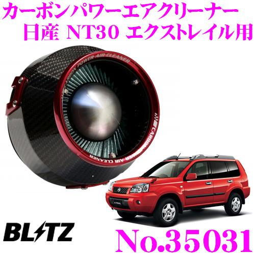 BLITZ ブリッツ No.35031 日産 NT30 エクストレイル用 カーボンパワー コアタイプエアクリーナー CARBON POWER AIR CLEANER