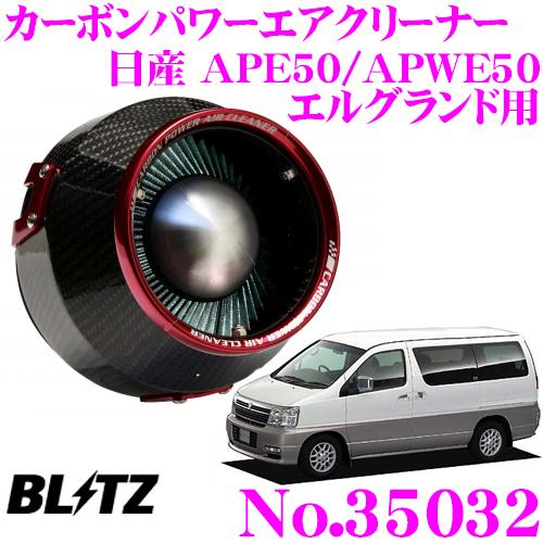BLITZ ブリッツ No.35032 日産 APE50/APWE50 エルグランド用 カーボンパワー コアタイプエアクリーナー CARBON POWER AIR CLEANER
