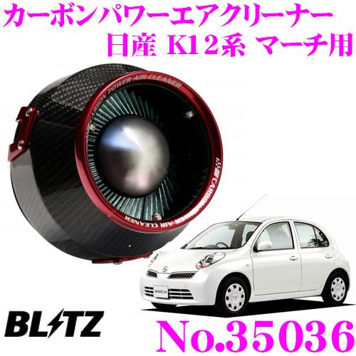 BLITZ ブリッツ No.35036 日産 AK12/BK12/BNK12/K12 マーチ用 カーボンパワー コアタイプエアクリーナー CARBON POWER AIR CLEANER
