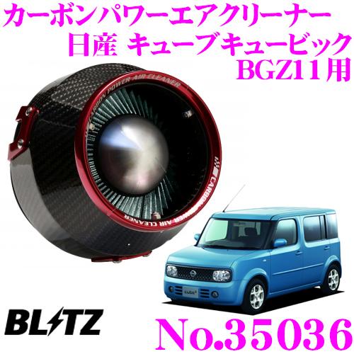 BLITZ ブリッツ No.35036日産 BGZ11 キューブキュービック用カーボンパワー コアタイプエアクリーナーCARBON POWER AIR CLEANER