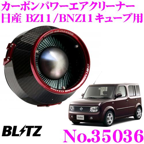 BLITZ ブリッツ No.35036 日産 BZ11/BNZ11キューブ用 カーボンパワー コアタイプエアクリーナー CARBON POWER AIR CLEANER