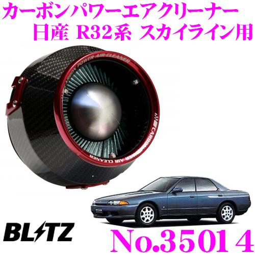 BLITZ ブリッツ No.35014 日産 R32系 スカイライン用 カーボンパワー コアタイプエアクリーナー CARBON POWER AIR CLEANER