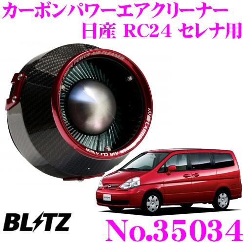 BLITZ ブリッツ No.35034 日産 RC24 セレナ用 カーボンパワー コアタイプエアクリーナー CARBON POWER AIR CLEANER