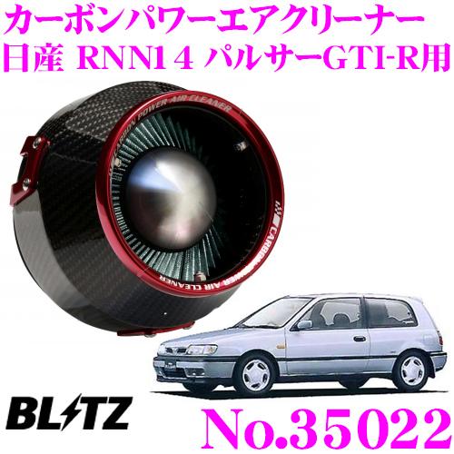BLITZ ブリッツ No.35022 日産 RNN14 パルサーGTI-R用 カーボンパワー コアタイプエアクリーナー CARBON POWER AIR CLEANER