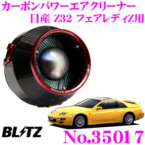 BLITZ ブリッツ No.35017 日産 Z32 フェアレディZ用 カーボンパワー コアタイプエアクリーナー CARBON POWER AIR CLEANER