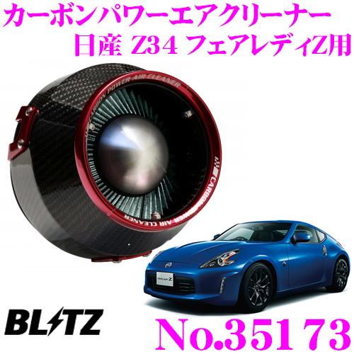 BLITZ ブリッツ No.35173 日産 Z34 フェアレディZ用 カーボンパワー コアタイプエアクリーナー CARBON POWER AIR CLEANER