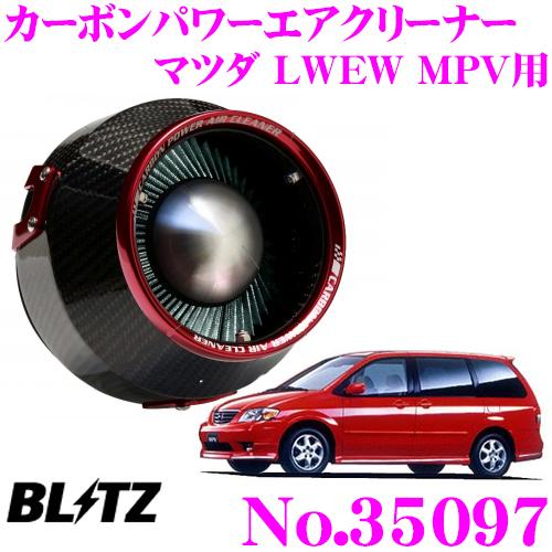 BLITZ ブリッツ No.35097マツダ LWEW MPV用カーボンパワー コアタイプエアクリーナーCARBON POWER AIR CLEANER