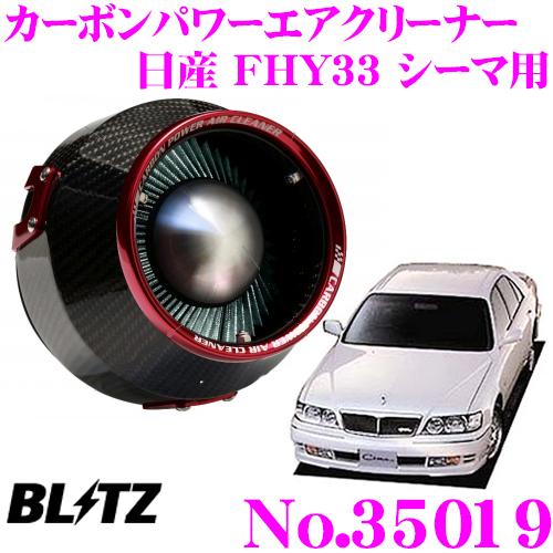 BLITZ ブリッツ No.35019 日産 FHY33 シーマ用 カーボンパワー コアタイプエアクリーナー CARBON POWER AIR CLEANER