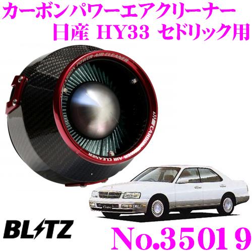 BLITZ ブリッツ No.35019日産 HY33 セドリック用カーボンパワー コアタイプエアクリーナーCARBON POWER AIR CLEANER