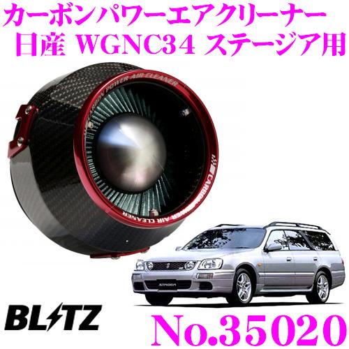 BLITZ ブリッツ No.35020 日産 WGNC34(後期) ステージア用 カーボンパワー コアタイプエアクリーナー CARBON POWER AIR CLEANER