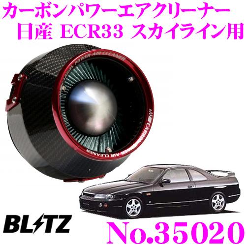 BLITZ ブリッツ No.35020 日産 ECR33 スカイライン用 カーボンパワー コアタイプエアクリーナー CARBON POWER AIR CLEANER
