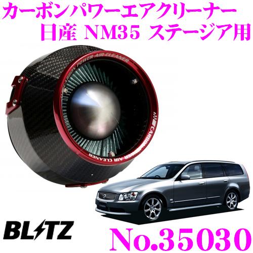 BLITZ ブリッツ No.35030 日産 NM35 ステージア用 カーボンパワー コアタイプエアクリーナー CARBON POWER AIR CLEANER
