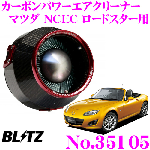 BLITZ ブリッツ No.35105マツダ NCEC ロードスター用カーボンパワー コアタイプエアクリーナーCARBON POWER AIR CLEANER