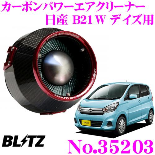 BLITZ ブリッツ No.35203 日産 B21W デイズ ターボ用 カーボンパワー コアタイプエアクリーナー CARBON POWER AIR CLEANER