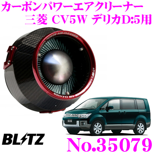 BLITZ ブリッツ No.35079三菱 CV5W デリカD:5用カーボンパワー コアタイプエアクリーナーCARBON POWER AIR CLEANER
