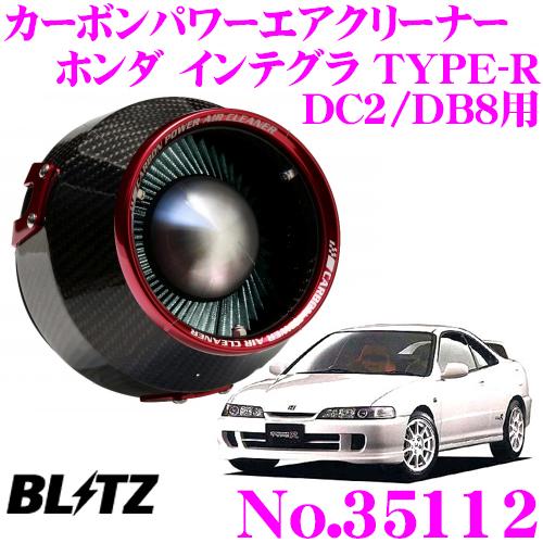 BLITZ ブリッツ No.35112 ホンダ DC2/DB8 インテグラ タイプR用 カーボンパワー コアタイプエアクリーナー CARBON POWER AIR CLEANER