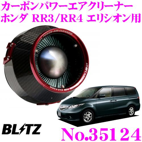 BLITZ ブリッツ No.35124 ホンダ RR3/RR4 エリシオン用 カーボンパワー コアタイプエアクリーナー CARBON POWER AIR CLEANER