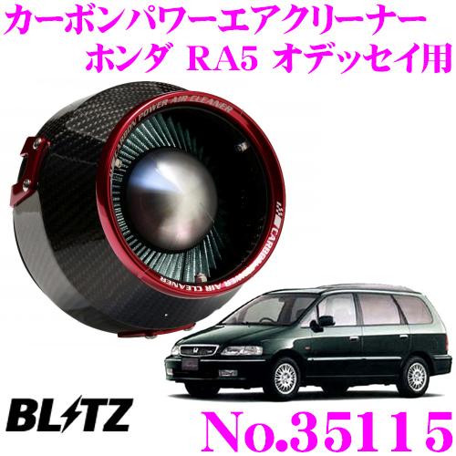 BLITZ ブリッツ No.35115ホンダ RA5 オデッセイ用カーボンパワー コアタイプエアクリーナーCARBON POWER AIR CLEANER