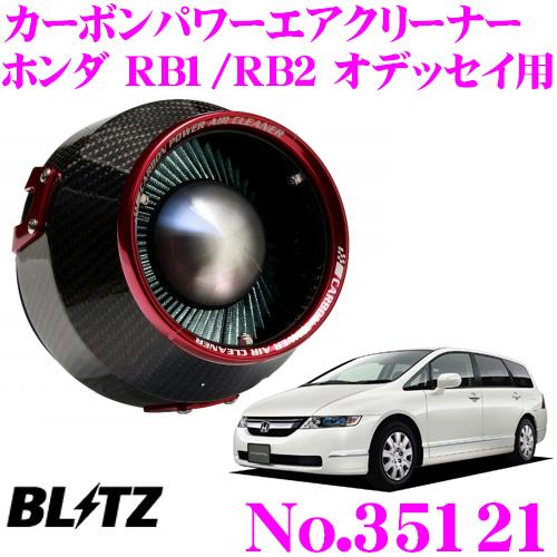 BLITZ ブリッツ No.35121 ホンダ RB1/RB2 オデッセイ用 カーボンパワー コアタイプエアクリーナー CARBON POWER AIR CLEANER