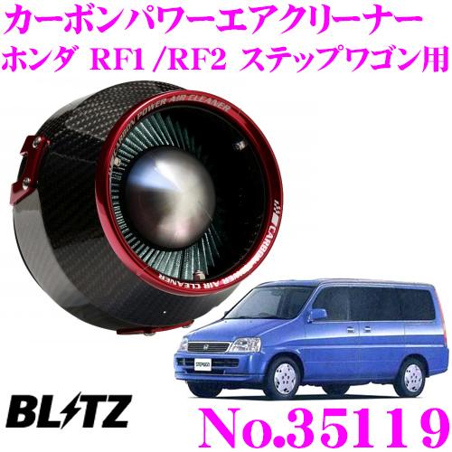 BLITZ ブリッツ No.35119 ホンダ RF1/RF2 ステップワゴン用 カーボンパワー コアタイプエアクリーナー CARBON POWER AIR CLEANER