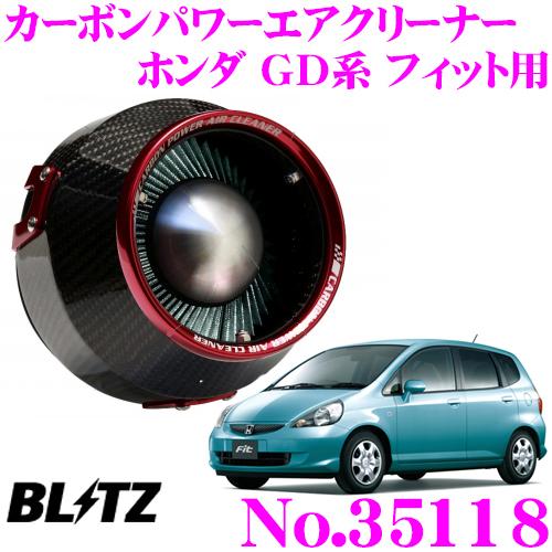 BLITZ ブリッツ No.35118ホンダ GD1/GD2/GD3/GD4 フィット用カーボンパワー コアタイプエアクリーナーCARBON POWER AIR CLEANER