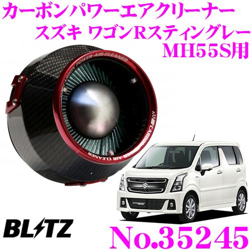 BLITZ ブリッツ No.35245 スズキ MH55S ワゴンRスティングレー ターボ用 カーボンパワー コアタイプエアクリーナー CARBON POWER AIR CLEANER