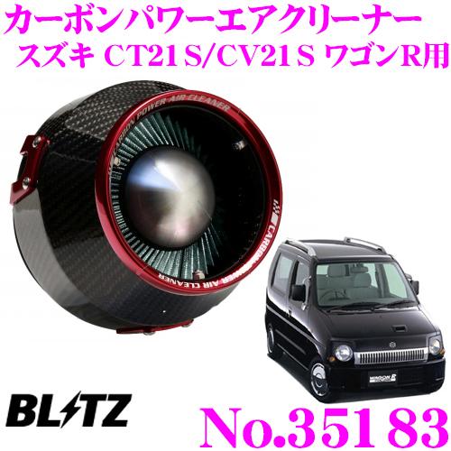 BLITZ ブリッツ No.35183スズキ CT21S/CV21S ワゴンR用カーボンパワー コアタイプエアクリーナーCARBON POWER AIR CLEANER