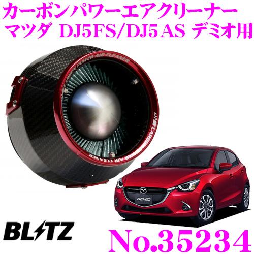 BLITZ ブリッツ No.35234 マツダ DJ5FS/DJ5AS デミオ用 カーボンパワー コアタイプエアクリーナー CARBON POWER AIR CLEANER