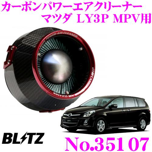 BLITZ ブリッツ No.35107 マツダ LY3P MPV用 カーボンパワー コアタイプエアクリーナー CARBON POWER AIR CLEANER