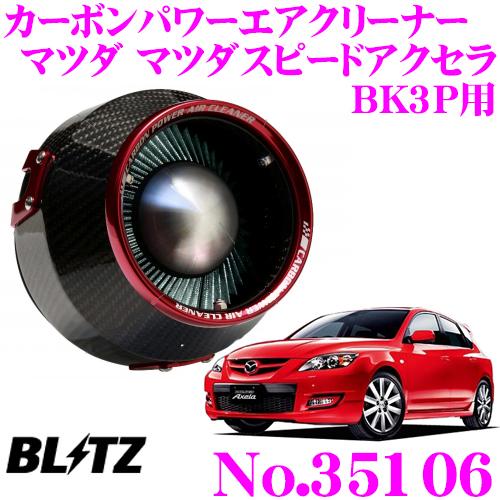 BLITZ ブリッツ No.35106 マツダ BK3P マツダスピードアクセラ用 カーボンパワー コアタイプエアクリーナー CARBON POWER AIR CLEANER
