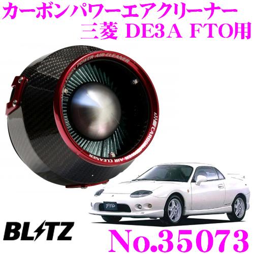 BLITZ ブリッツ No.35073 三菱 DE3A FTO用 カーボンパワー コアタイプエアクリーナー CARBON POWER AIR CLEANER